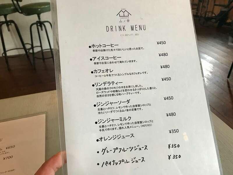 Kissa&Dining山ノ舎のメニュー