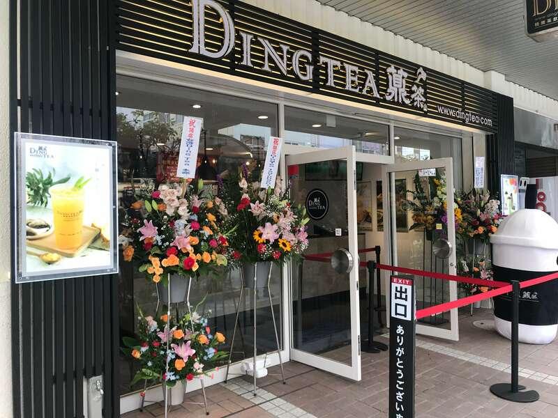 DINGTEA新浜松駅前店の外観