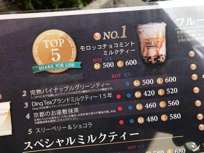 DINGTEA新浜松駅前店の人気メニュー