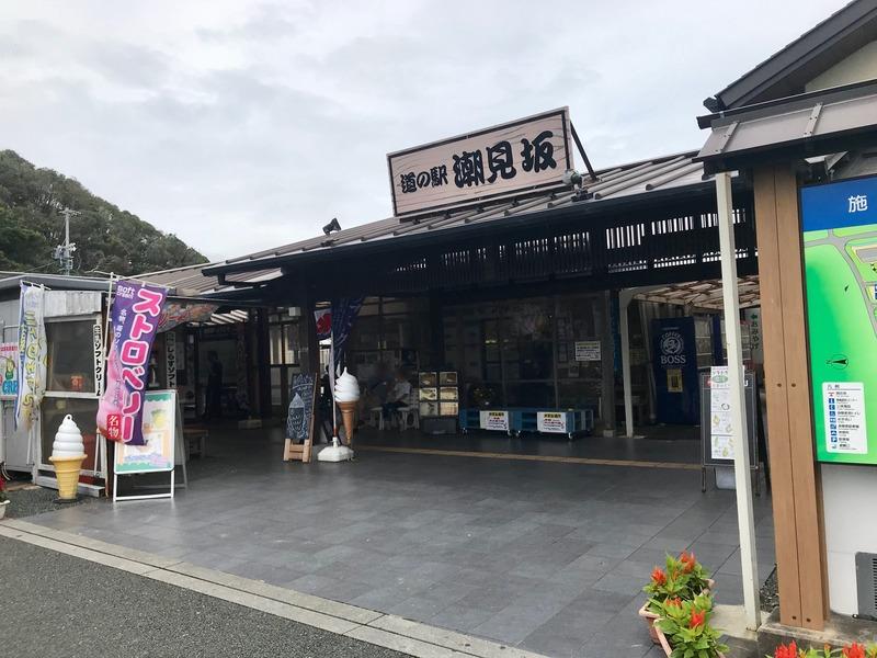 道の駅潮見坂の外観
