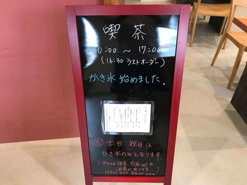 巌邑堂のかき氷メニュー