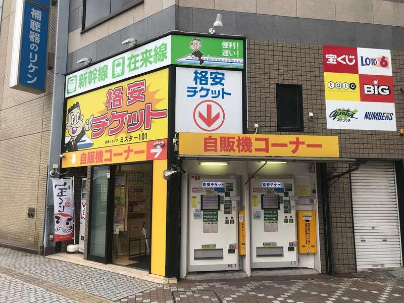 ミスター101 浜松南口店