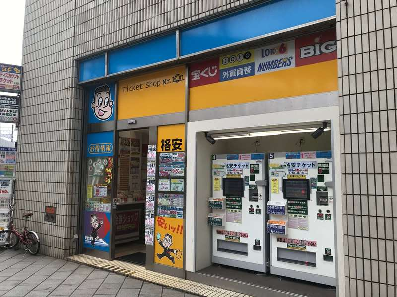 ミスター101 浜松北口店