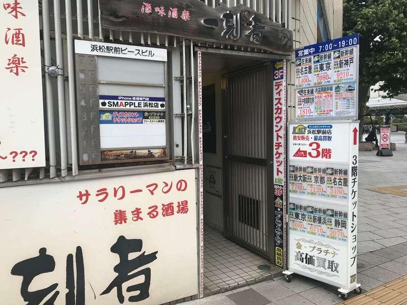 K-NET 浜松駅北口店
