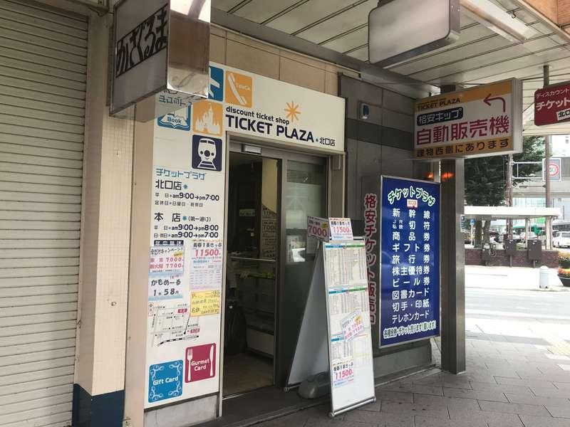 チケットプラザ浜松北口店