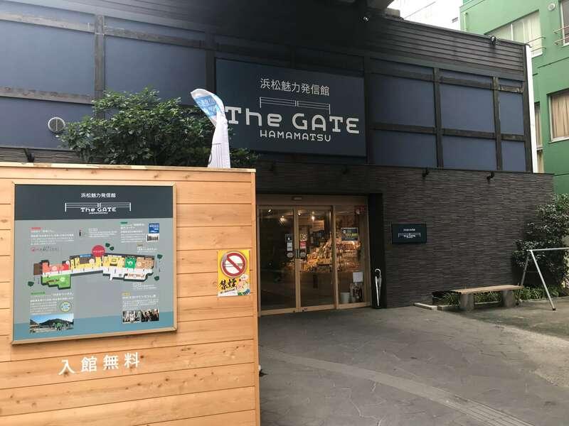 浜松魅力発信館 The GATE HAMAMATSU