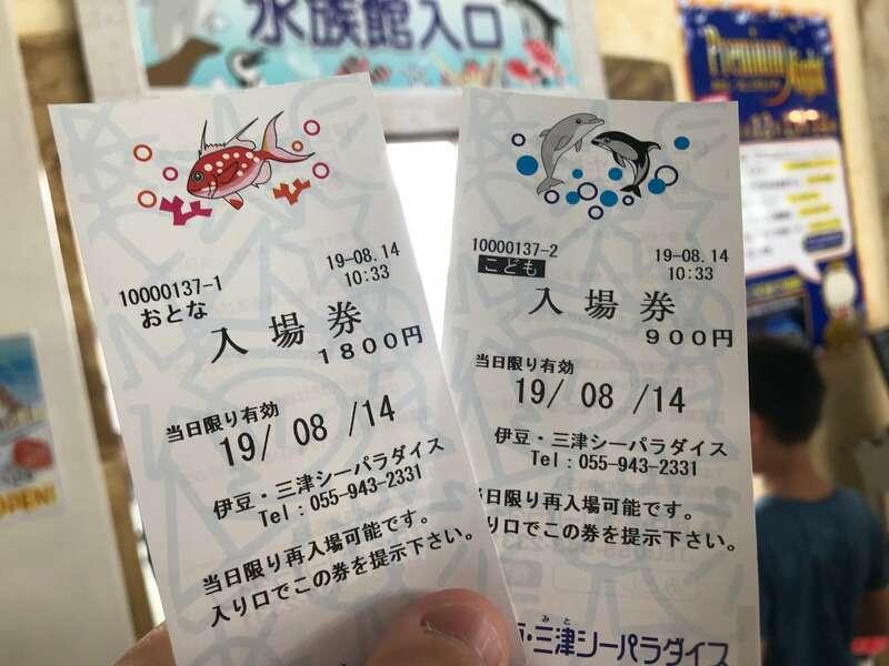 伊豆・三津シーパラダイスの割引クーポン