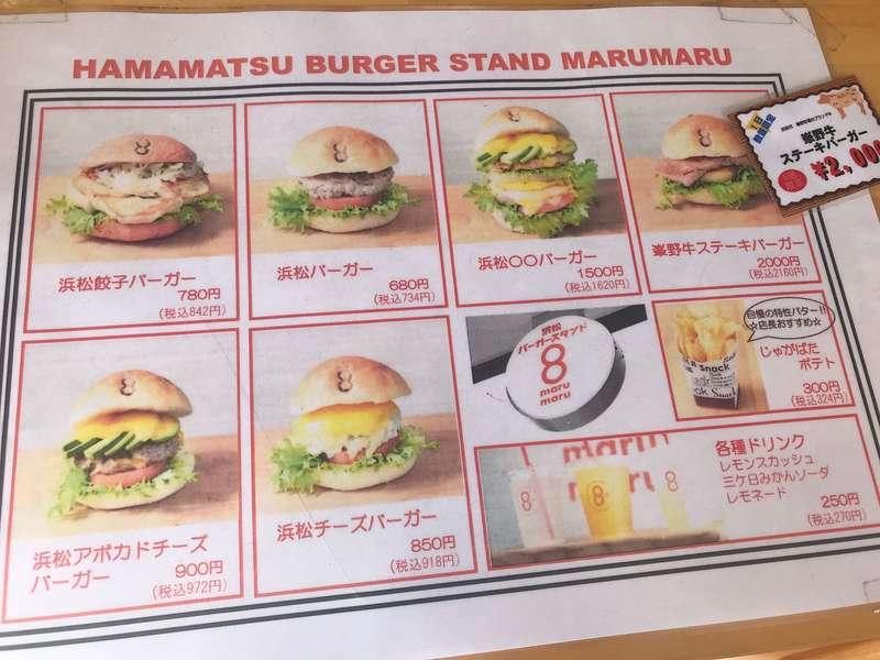 浜松バーガースタンドのメニュー