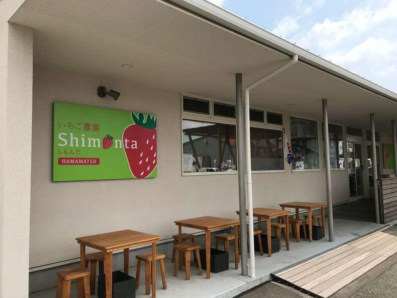 いちご農園Shimontaの外観