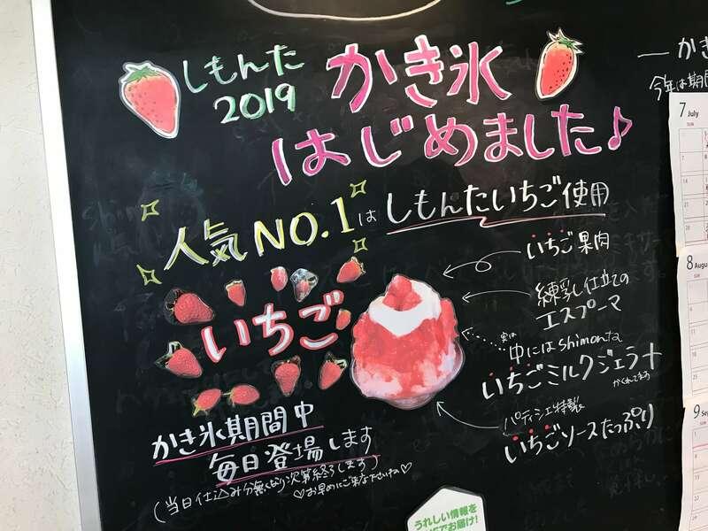 いちご農園Shimontaのいちごかき氷