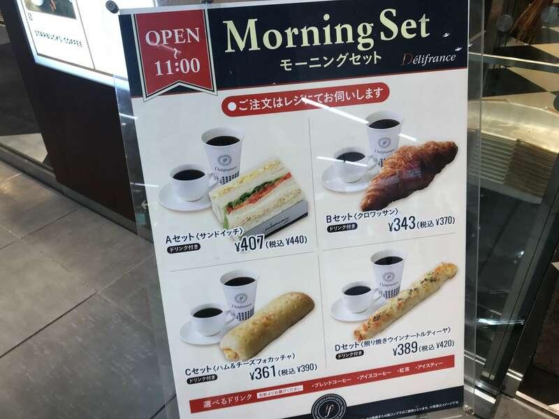 浜松駅モーニング