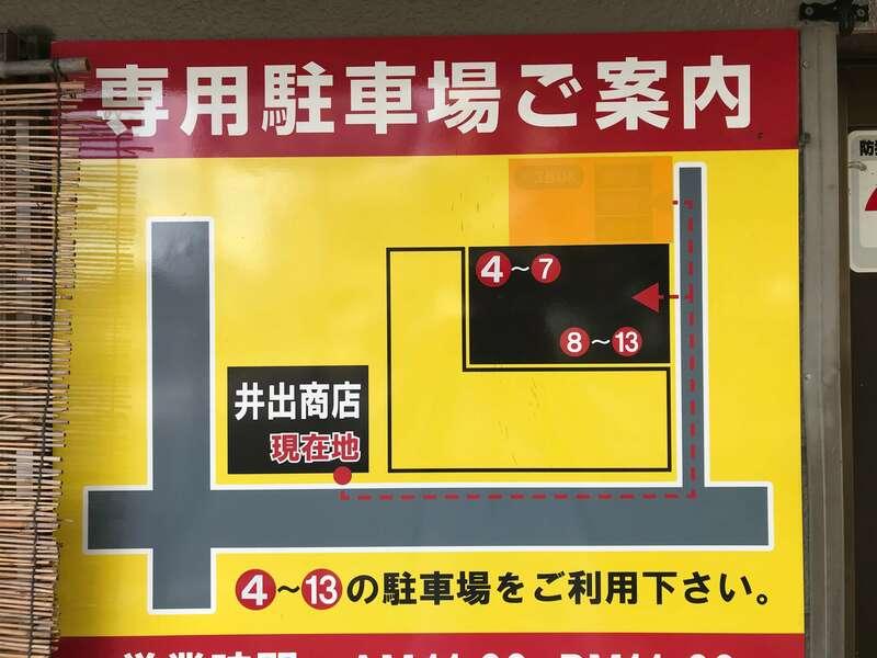 井出商店の駐車場