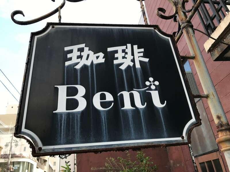 珈琲Beniの看板
