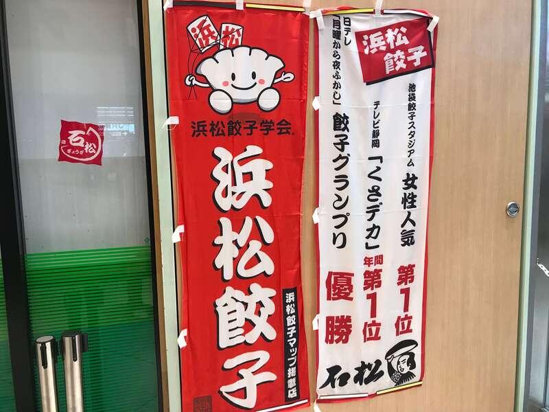 石松JR浜松駅店の幟