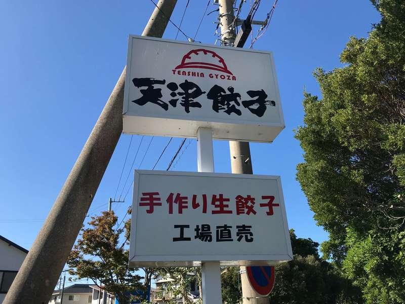 天津餃子の看板