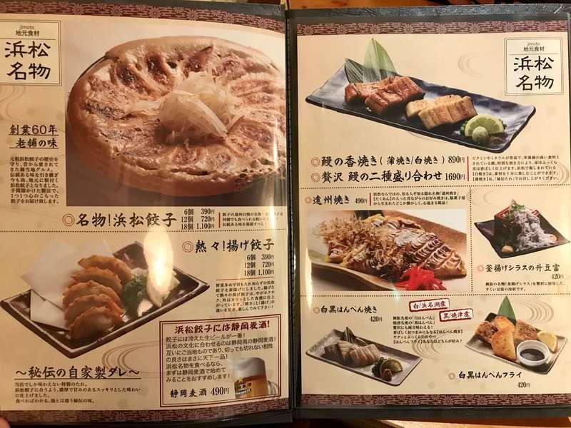 餃子の遠州のメニュー