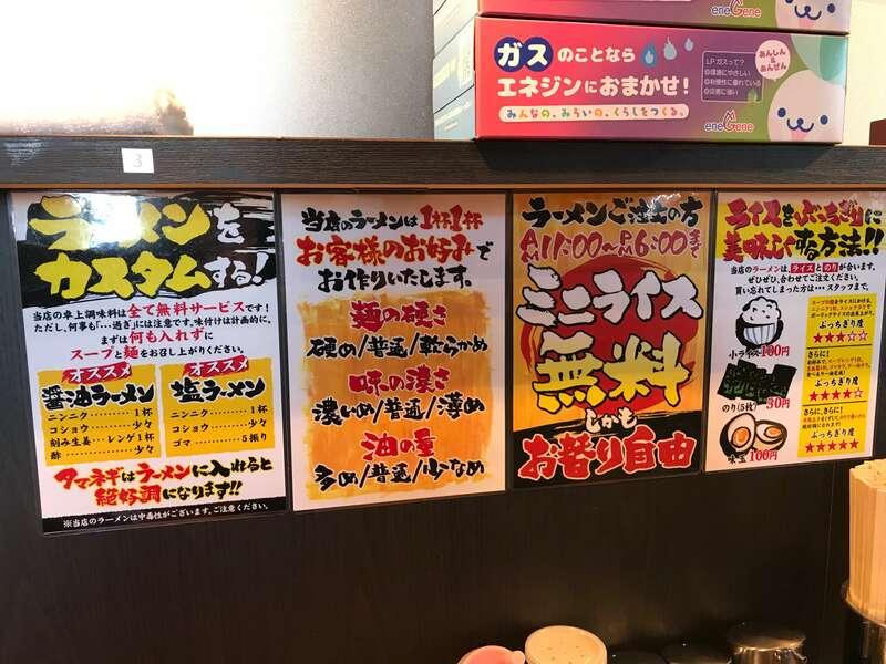 横浜家系ラーメン麺匠家マックス有玉店のサービス