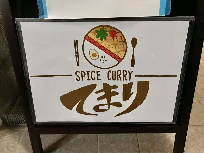 SPICECURRYてまりのロゴ