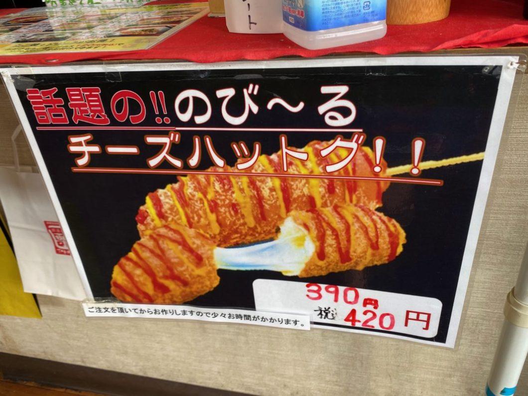 銀座たこ専浜松本店のメニュー