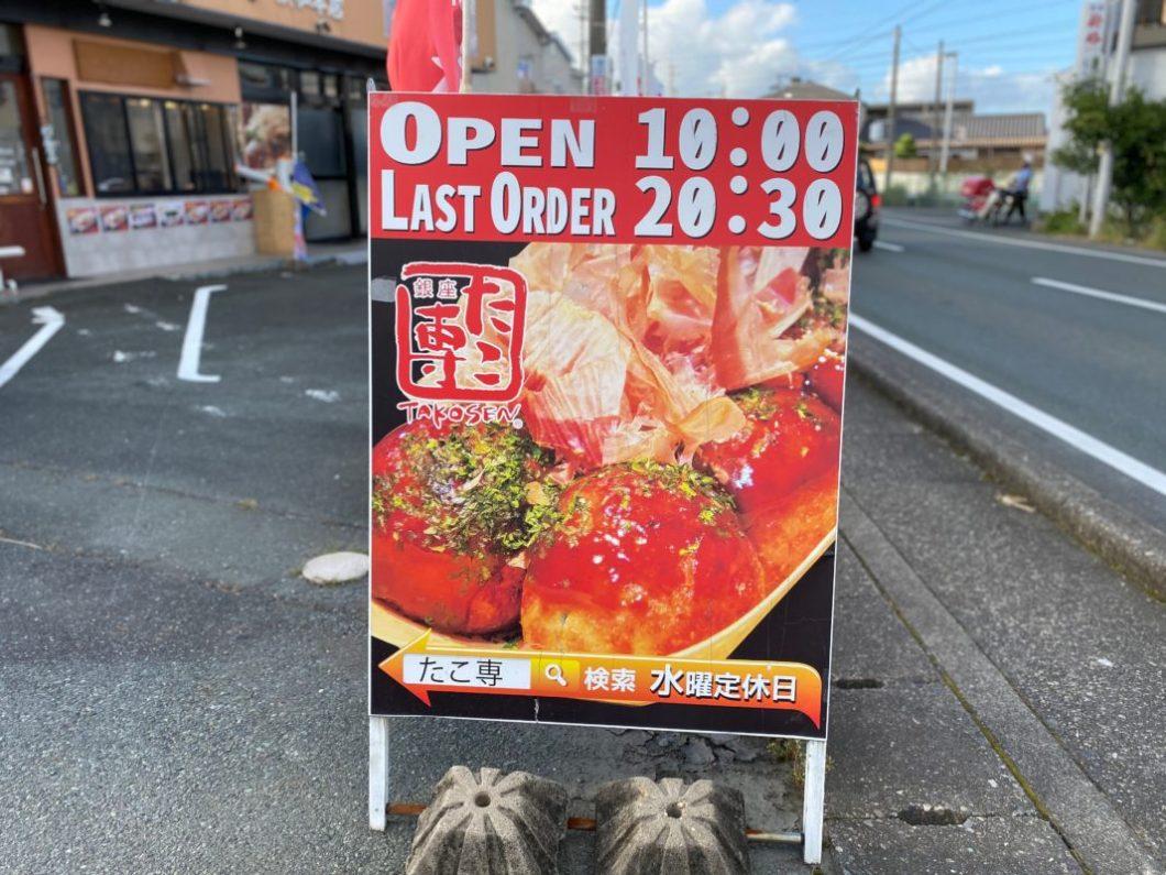 銀座たこ専浜松本店の看板