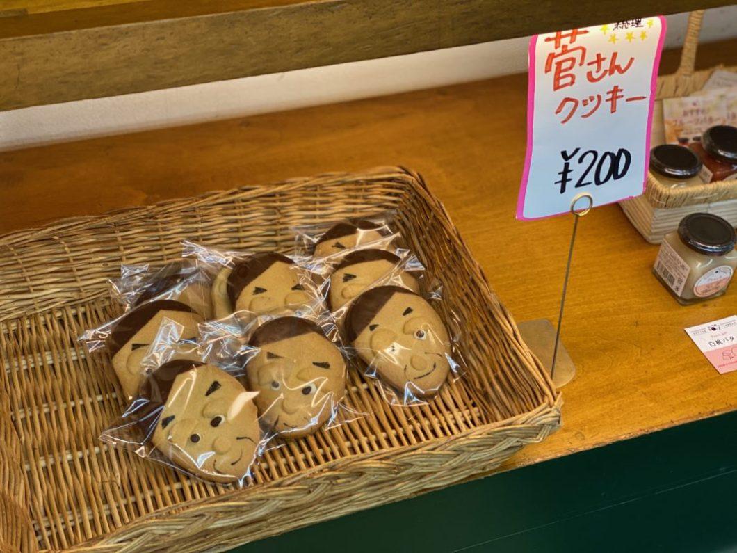 阿古屋製パンの菅総理クッキー