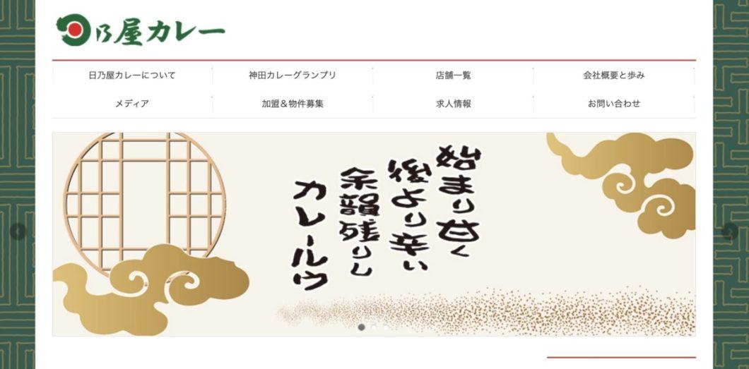 日乃屋カレー