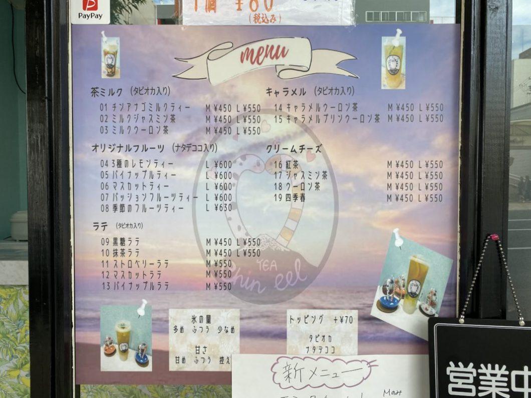 タピオカ専門店TEA Chin eel