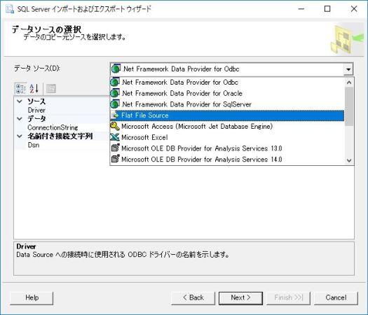 「データソースの選択」では「Flat File Source」を選択する