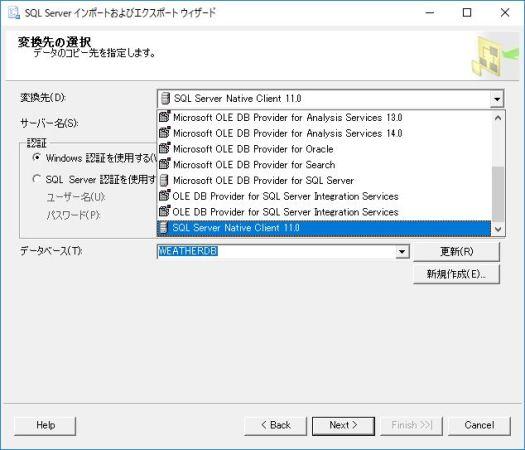 「変換先の選択」では「SQL Server Native Client」を選択する