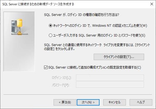 SQL Serverのログイン認証法を指定する