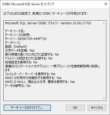 ODBC SQL Server セットアップ最終確認画面.ここでデータソースのテストを行う