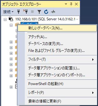 「オブジェクトエクスプローラー」の「データベース」を右クリックし「新しいデータベース...」を選択する