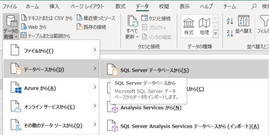 EXCELの「データ」タブの「データの取得」から「データベースから」の「SQL Serverデータベースから」を選択