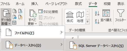 「データ」「データの取得」「データベースから」
