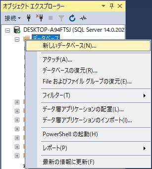 SQL Serverのオブジェクトエクスプローラーで「新しいデータベース...」