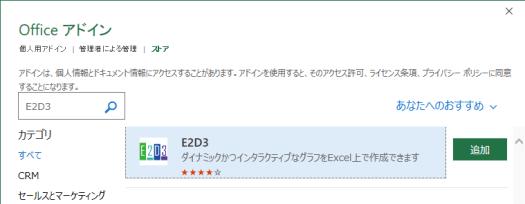 検索画面にE2D3とタイプする
