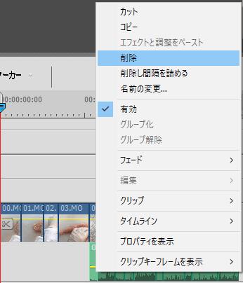 オーディオを右クリックして「削除」