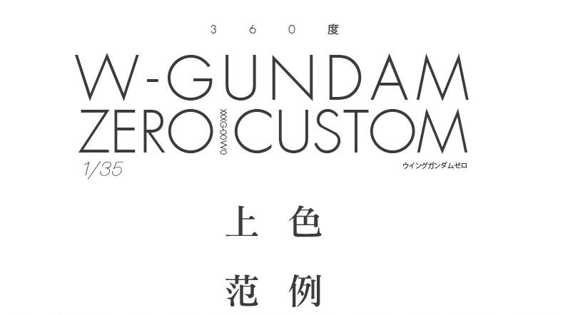 Artisan Club 1/35 Wing Gundam Zero Custom Head Bust Full