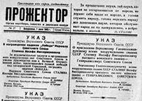 Прожектор 1945 - июль