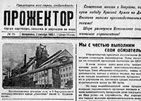 Прожектор 1945 - сентябрь