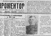 Прожектор 1945 - январь