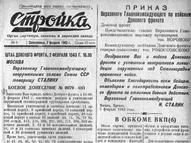Стройка-1944-апрель