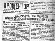 Прожектор-1944-ноябрь