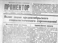 Прожектор-1944-октябрь.
