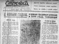 Стройка 1944-январь.