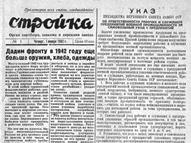 Стройка 1942 -янарь