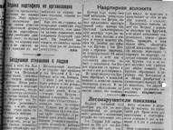 Стройка 1943 - июнь