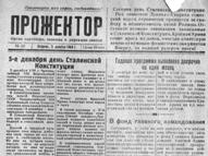 Прожектор 1944- декабрь