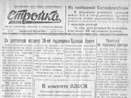 Стройка 1944 - февраль