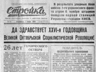 Стройка 1943 - ноябрь